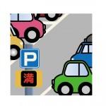 駐車場の障害者用スペース